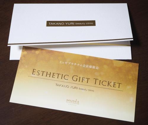 【TAKANOYURI エステ体験】エステ無料体験チケットで、創業40年の高品質エステ体験80分!